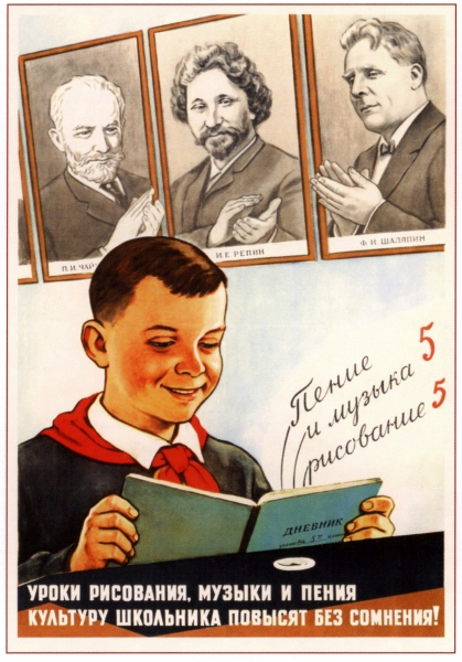 Soviet education poster